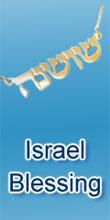 IsraelBlessing